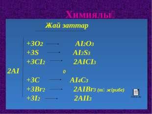 Химиялық қасиеттері Жай заттар +3О2 АІ2О3 +3S АІ2S3 +3СІ2 2АІСІ3 2АІ 0 +3С А