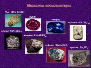 Аl2O3·хН2О боксит рубин сапфир ортоклаз KA1Si3OlO альбит NaA1Si3О1О анортит С