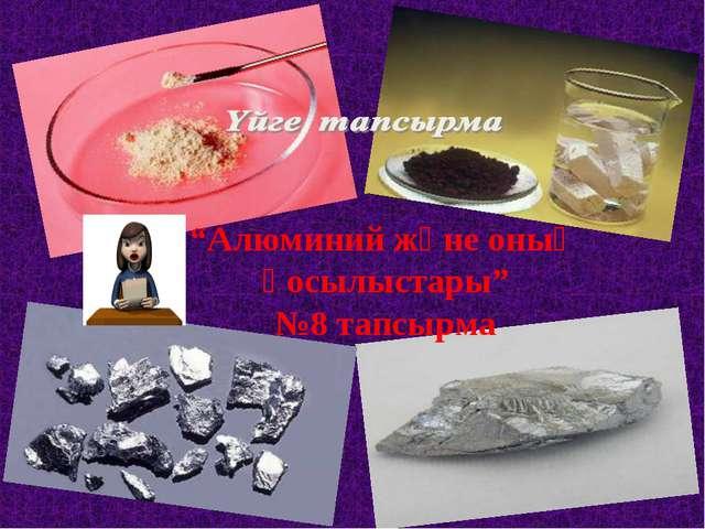 """""""Алюминий және оның қосылыстары"""" №8 тапсырма"""