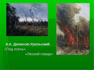 А.К.Денисов-Уральский. «Под осень» «Лесной пожар»