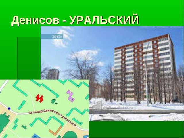 Денисов - УРАЛЬСКИЙ