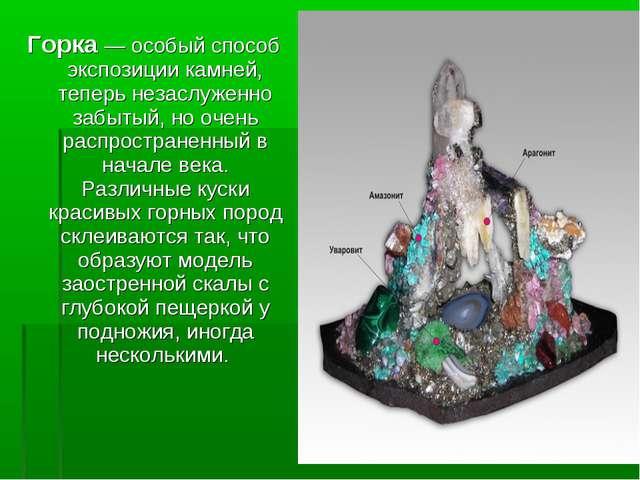 Горка — особый способ экспозиции камней, теперь незаслуженно забытый, но очен...