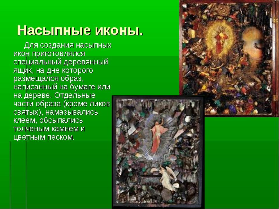 Насыпные иконы. Для создания насыпных икон приготовлялся специальны...