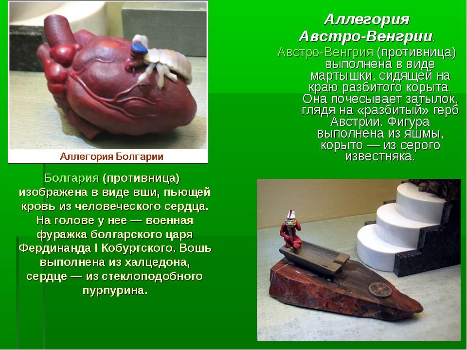 Болгария(противница) изображена в виде вши, пьющей кровь из человеческого...
