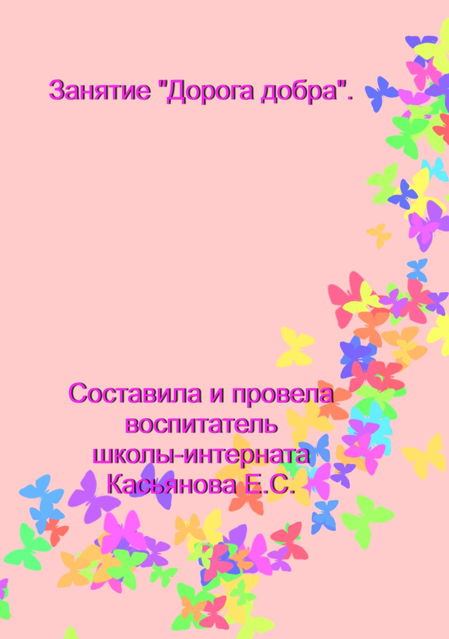 C:\Users\Алексей\Desktop\Скиданое\флешка\Untitled-4дорогя.jpg
