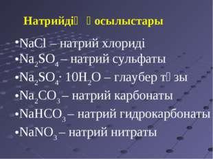 Натрийдің қосылыстары NaCl – натрий хлориді Na2SO4 – натрий сульфаты Na2SO4