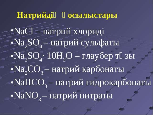 Натрийдің қосылыстары NaCl – натрий хлориді Na2SO4 – натрий сульфаты Na2SO4...