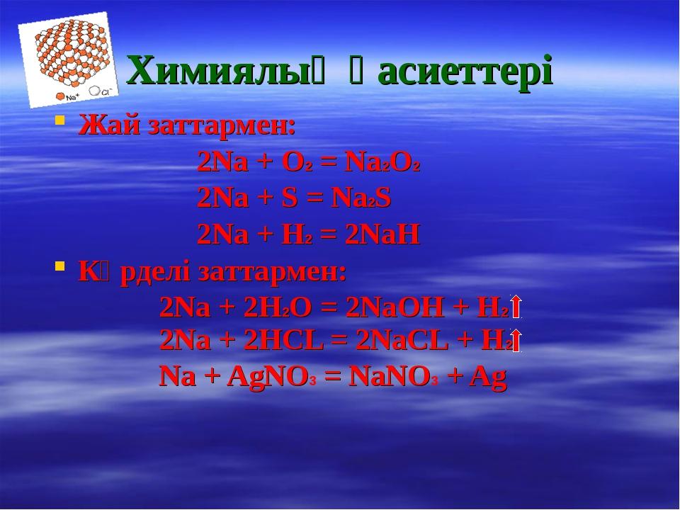 Химиялық қасиеттері Жай заттармен: 2Na + O2 = Na2O2 2Na + S = Na2S 2Na + H2 =...