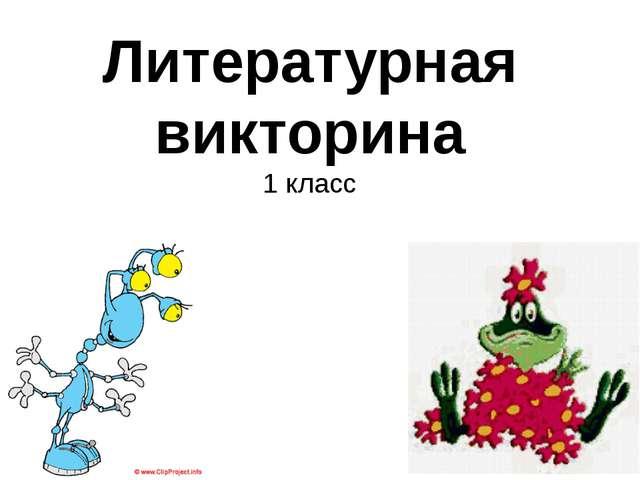 Литературная викторина 1 класс