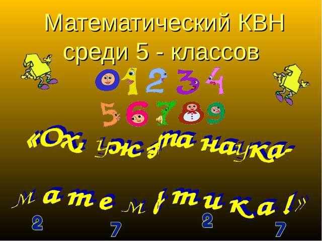 Математический КВН среди 5 - классов