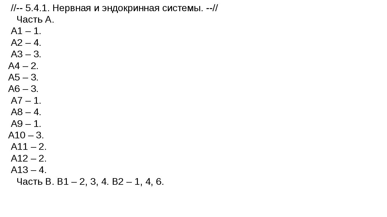 //--5.4.1. Нервная и эндокринная системы.--// Часть А. А1 – 1. А2 – 4....