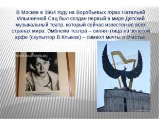 В Москве в 1964 году на Воробьевых горах Натальей Ильиничной Сацбыл создан п