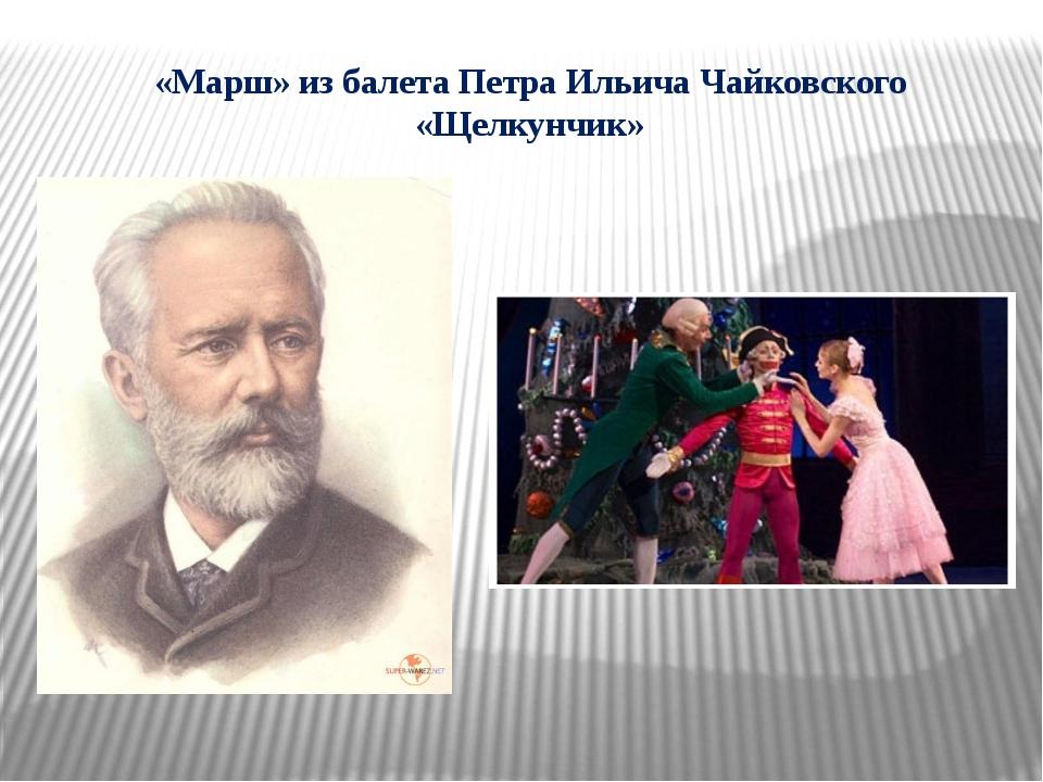 «Марш» из балета Петра Ильича Чайковского «Щелкунчик»