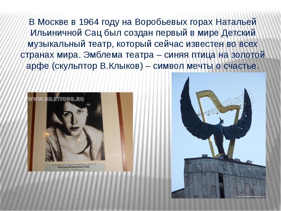 В Москве в 1964 году на Воробьевых горах Натальей Ильиничной Сацбыл создан п...