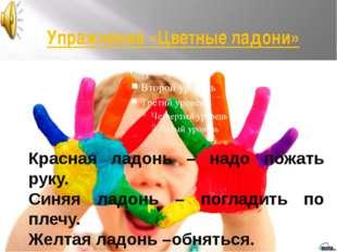 Упражнение «Цветные ладони» Красная ладонь – надо пожать руку. Синяя ладонь