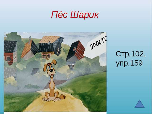 Пёс Шарик Стр.102, упр.159