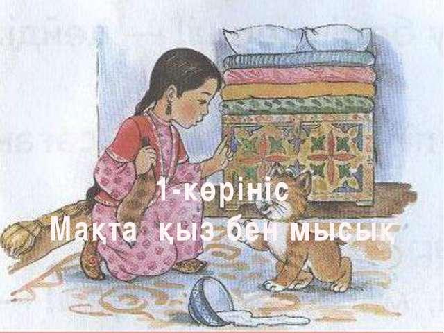 1-көрініс Мақта қыз бен мысық