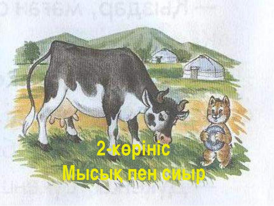 2-көрініс Мысық пен сиыр