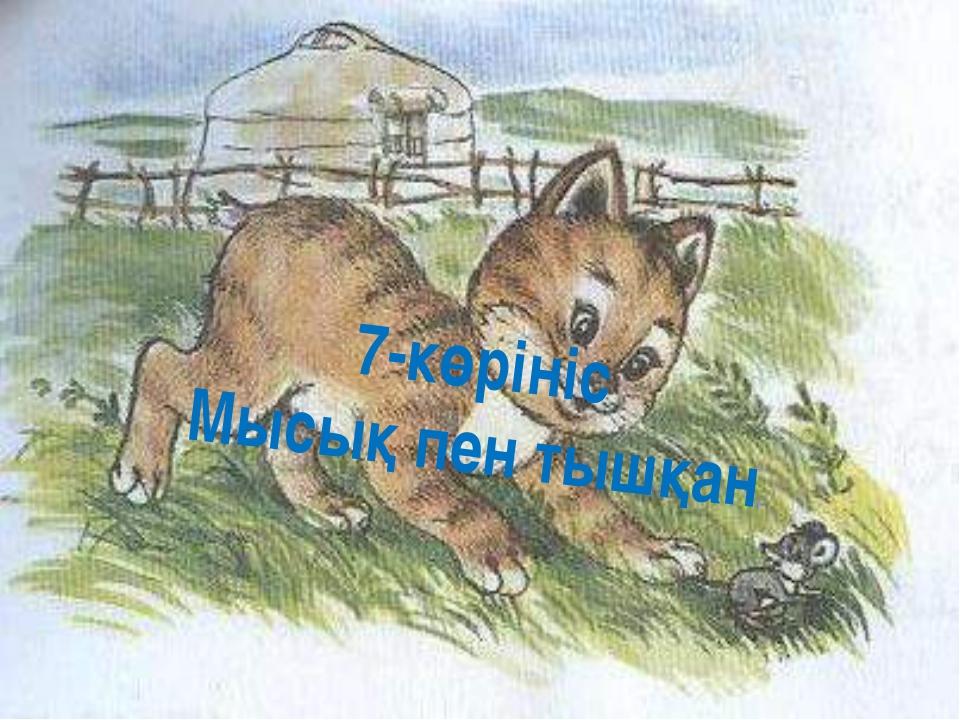 7-көрініс Мысық пен тышқан