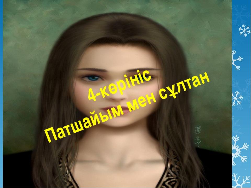 4-көрініс Патшайым мен сұлтан