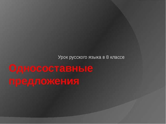 Односоставные предложения Урок русского языка в 8 классе