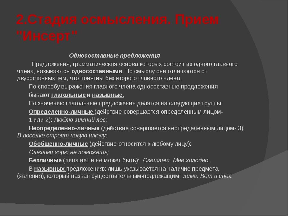 """2.Стадия осмысления. Прием """"Инсерт"""" Односоставные предложения Предложения, г..."""