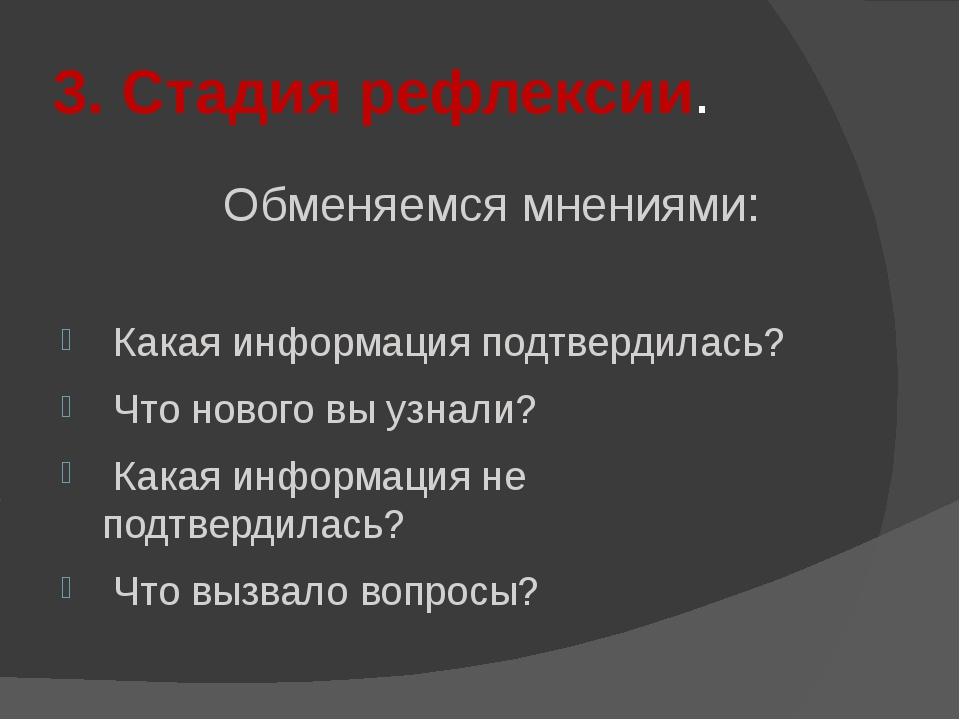 3. Стадия рефлексии. Обменяемся мнениями: Какая информация подтвердилась? Ч...