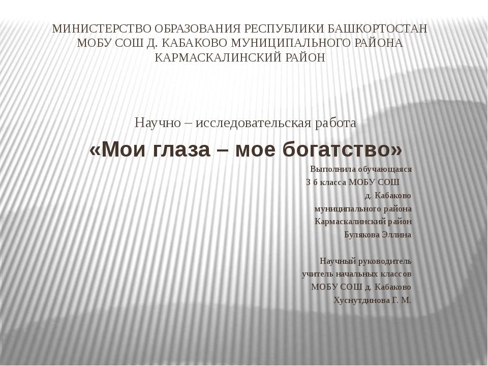 МИНИСТЕРСТВО ОБРАЗОВАНИЯ РЕСПУБЛИКИ БАШКОРТОСТАН МОБУ СОШ Д. КАБАКОВО МУНИЦИП...