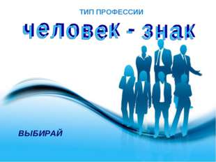 Free Powerpoint Templates ВЫБИРАЙ ТИП ПРОФЕССИИ Free Powerpoint Templates Pag