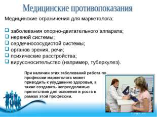 Медицинские ограничения для маркетолога: заболевания опорно-двигательного апп