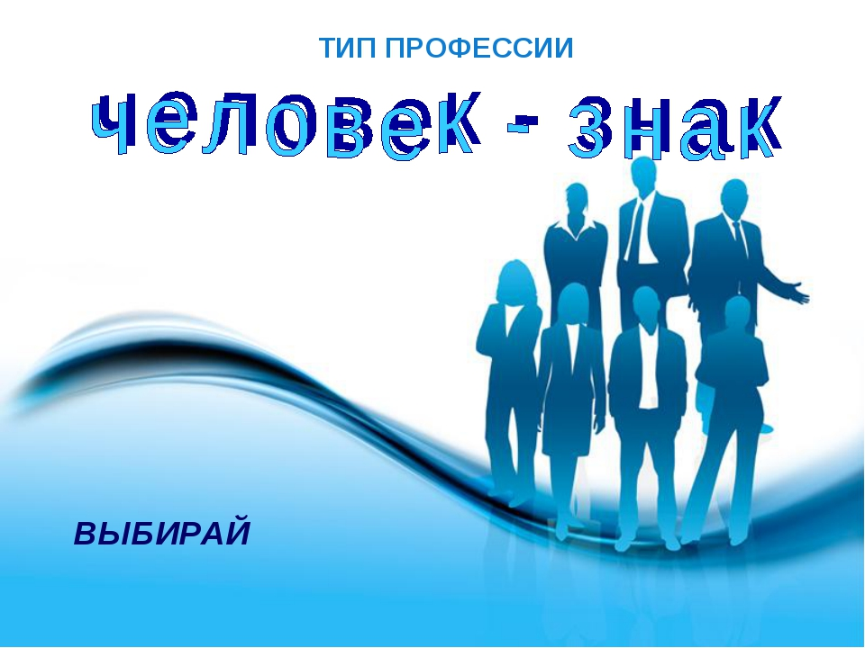 Free Powerpoint Templates ВЫБИРАЙ ТИП ПРОФЕССИИ Free Powerpoint Templates Pag...