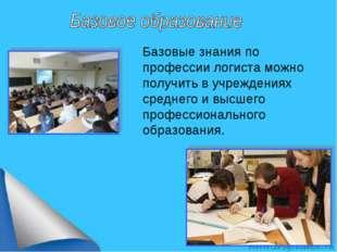 Базовые знания по профессии логиста можно получить в учреждениях среднего и в