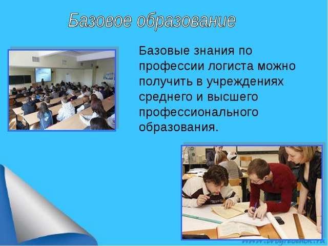 Базовые знания по профессии логиста можно получить в учреждениях среднего и в...