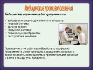 Медицинские ограничения для программиста: заболевания опорно-двигательного ап
