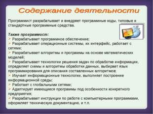 Программист разрабатывает и внедряет программные коды, типовые и стандартные