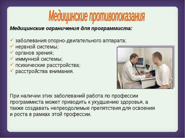 Медицинские ограничения для программиста: заболевания опорно-двигательного ап...