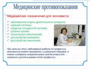 Медицинские ограничения для экономиста: заболевания опорно-двигательного аппа