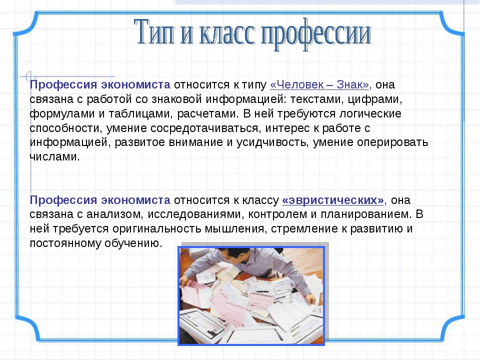 Профессия экономиста относится к типу «Человек – Знак», она связана с работой...