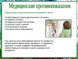 Медицинские ограничения для ветеринарного врача: заболевания опорно-двигатель