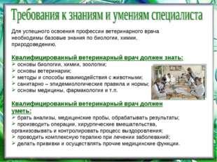 Для успешного освоения профессии ветеринарного врача необходимы базовые знани