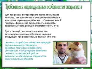 Для профессии ветеринарного врача важны такие качества, как абсолютная и безг