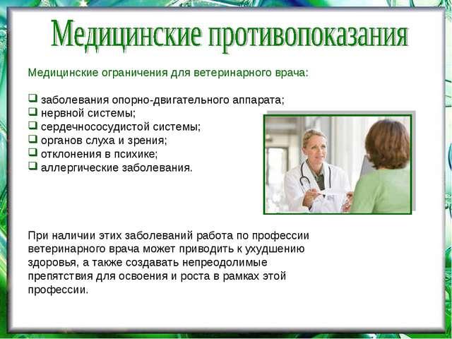 Медицинские ограничения для ветеринарного врача: заболевания опорно-двигатель...