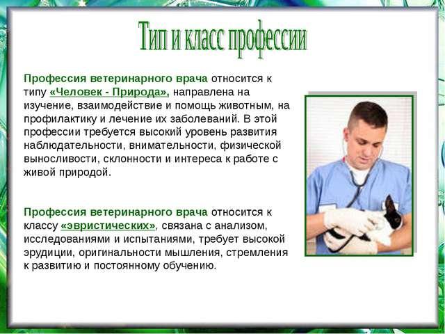 Профессия ветеринарного врача относится к типу «Человек - Природа», направлен...