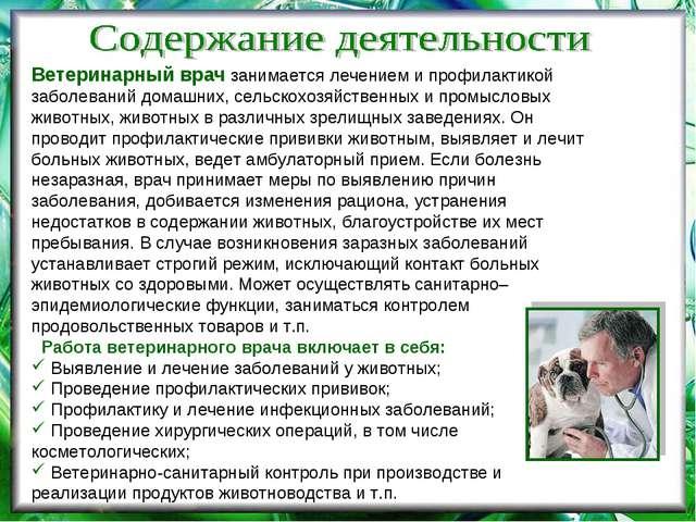 Ветеринарный врач занимается лечением и профилактикой заболеваний домашних, с...