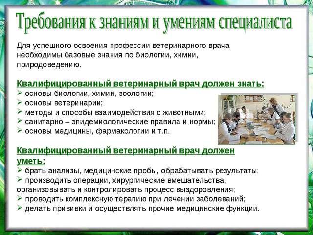 Для успешного освоения профессии ветеринарного врача необходимы базовые знани...