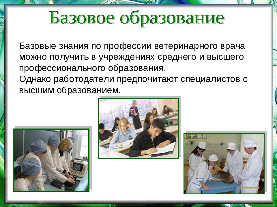Базовые знания по профессии ветеринарного врача можно получить в учреждениях...