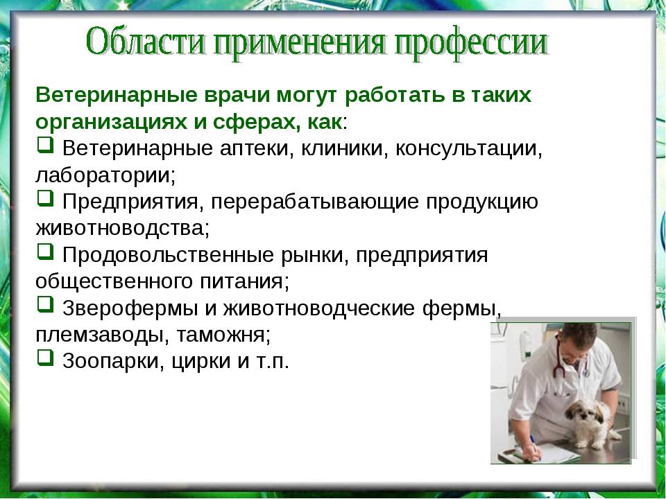 Ветеринарные врачи могут работать в таких организациях и сферах, как: Ветерин...