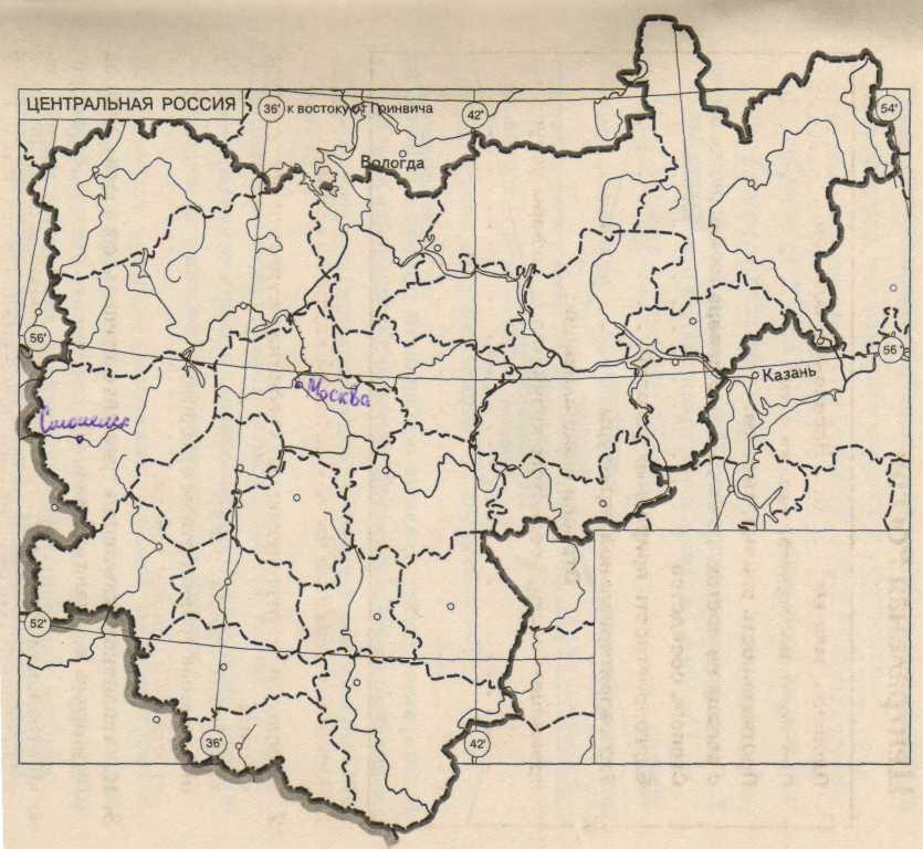 Контроль знаний по теме центральная россия георафия 9 класс