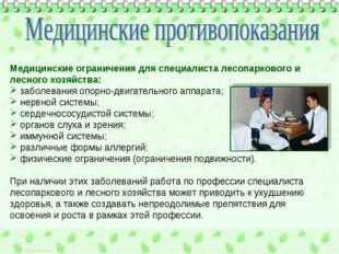 Медицинские ограничения для специалиста лесопаркового и лесного хозяйства: за