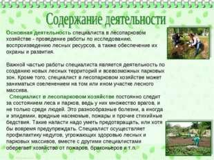 Основная деятельность специалиста в лесопарковом хозяйстве - проведение работ